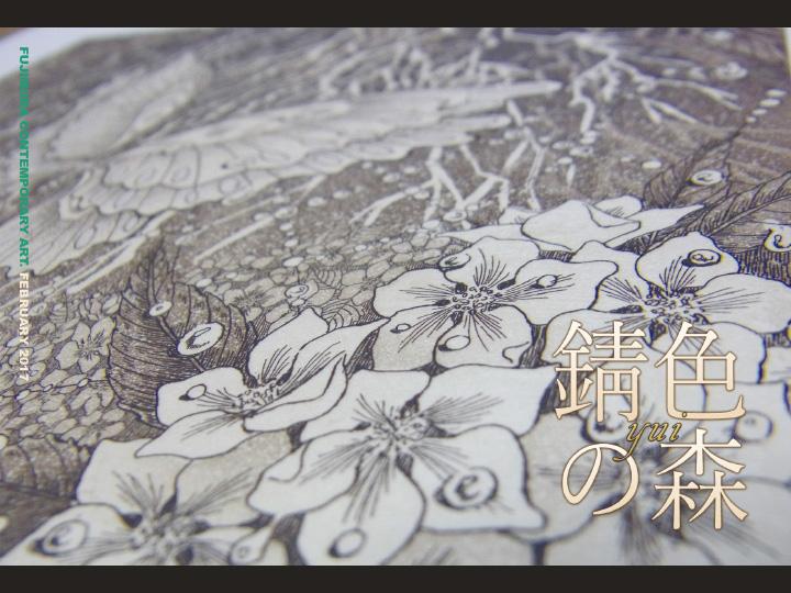 YUI 『錆色の森』