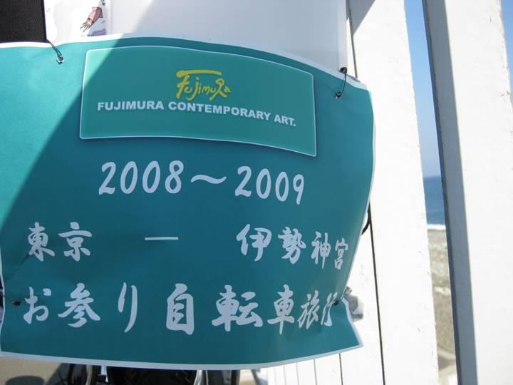 旅のメインでもある自転車の前カゴのポスター