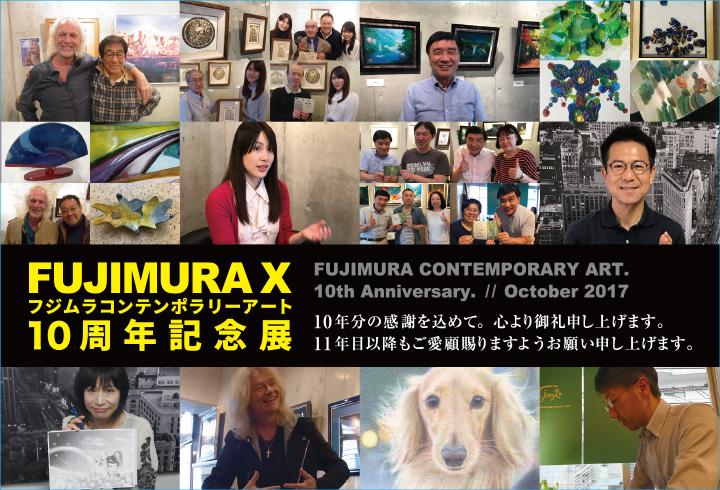 FUJIMURA X:FCA10周年記念展