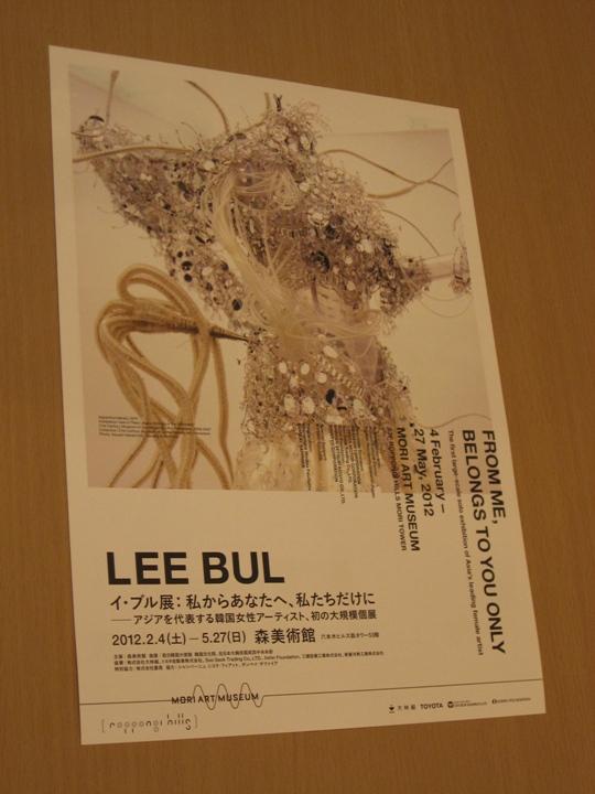 LEE BUL展のチラシ(表)