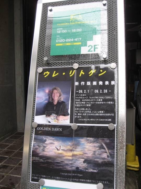 『ウレ・リトゲン展』の入口看板です