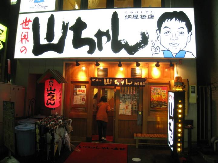 「山ちゃん」の入口