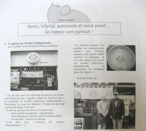 フランス・カバ協会の機関紙「LA CHRONIQUE DE THOUERIS No.56」