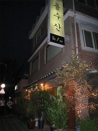 韓定食の「龍水山」