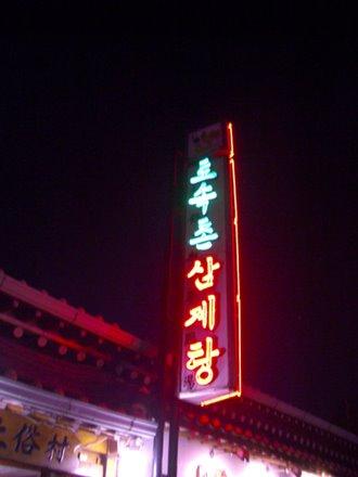 サムゲタン専門店「土風俗村」