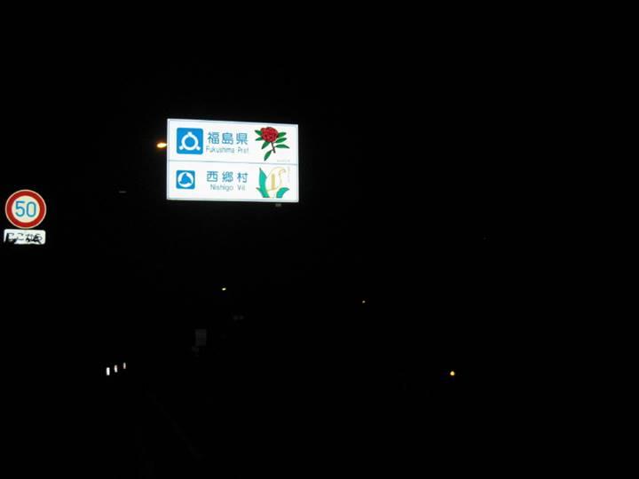福島県白河市進入 いいから街路灯はどこ?