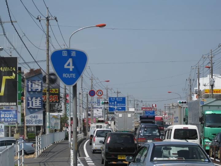 国道4号。やはり首都圏は交通量が多い