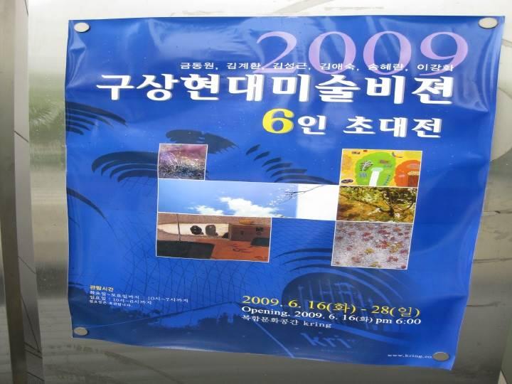 グループ展のポスター