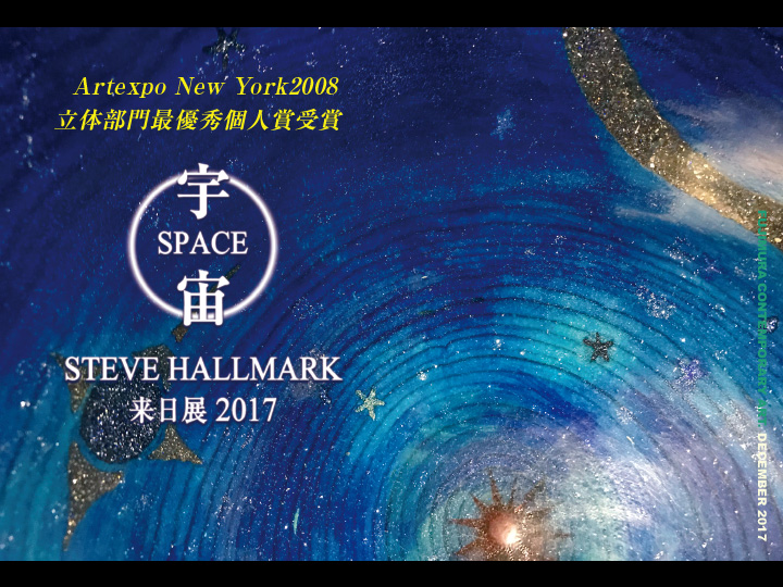 STEVE HALLMARK来日展【宇宙―Space―】
