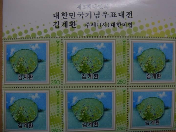 キェファン先生の切手!