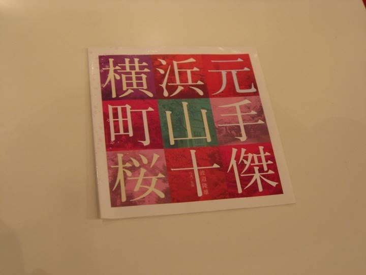 元町~山手の桜の情報誌