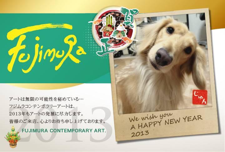 今年の年賀状は、じゅん会長を メインとしています。癒し犬として、頑張りますよっ!!