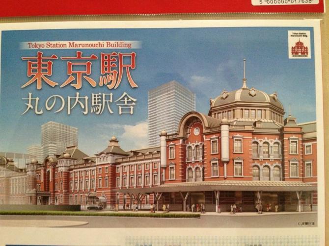 東京駅切手も・・・