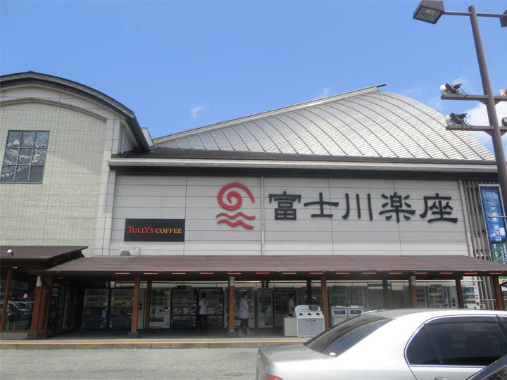 富士川楽座SA
