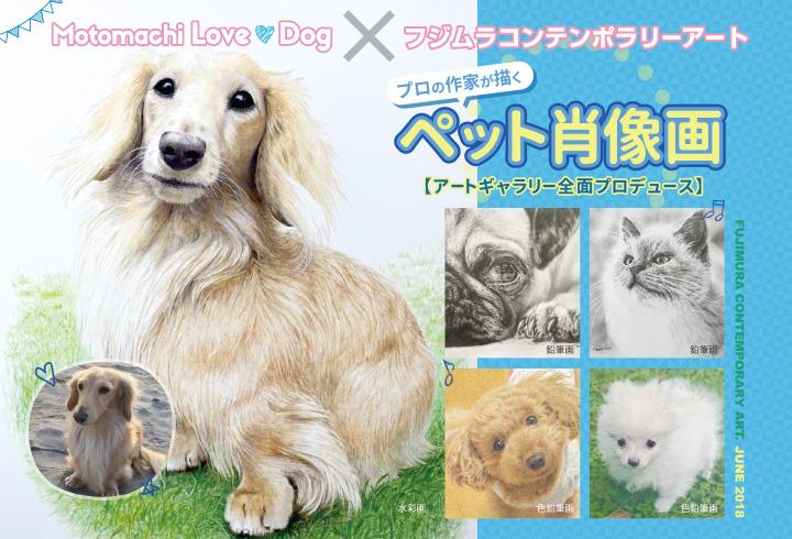 Motomachi Love★Dog『プロの作家が描く ペット肖像画 受注会』アートギャラリー全面プロデュース!