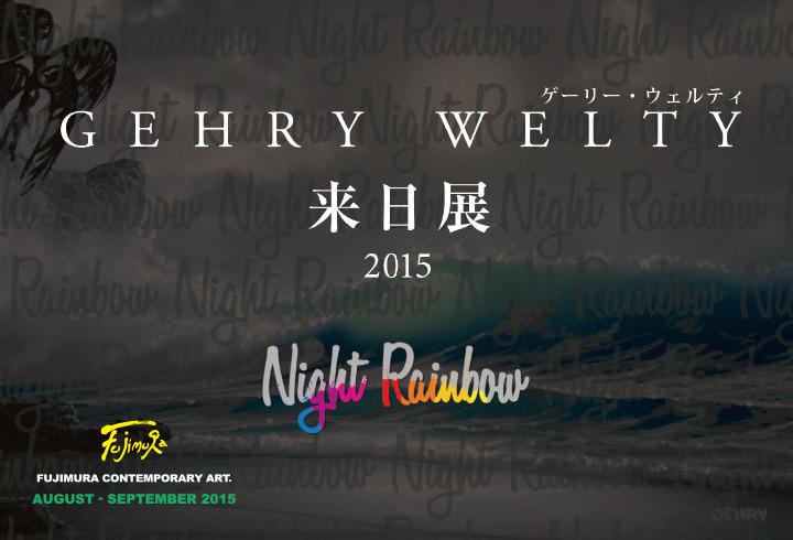ゲーリー・ウェルティ『Night Rainbow』展