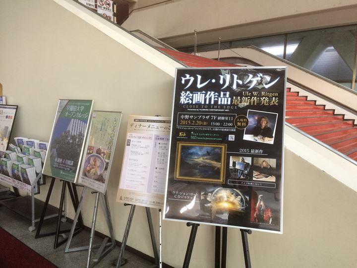 コンサート会場下の目立つ看板
