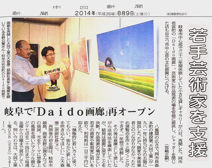 2014年 Daido画廊さんにて