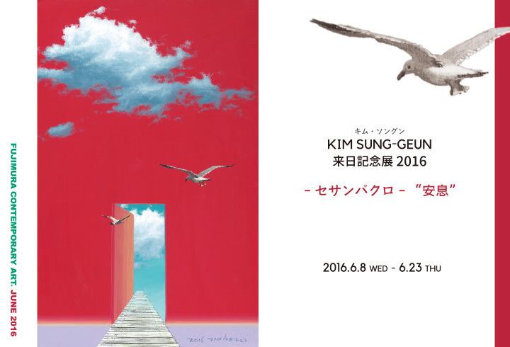 "KIM SUNG-GEUN来日記念展2016 -セサンバクロ-""安息"""