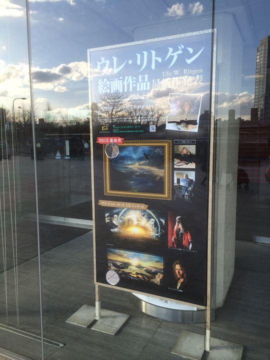 28.ウレ来日中野サンプラザ