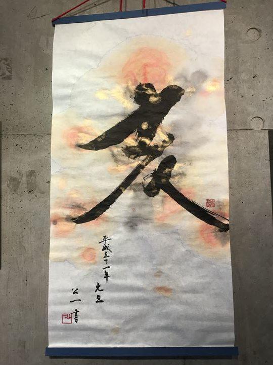 K.Ashino年賀作品2019