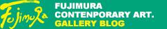 フジムラコンテンポラリーアート ギャラリーブログ