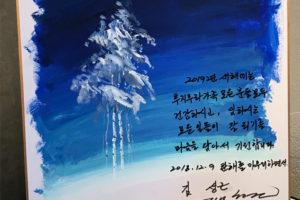 キムソングン年賀作品2019