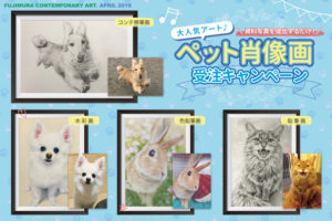 大人気アート☆資料写真を提出するだけ!プロが描く『ペット肖像画 受注キャンペーン』