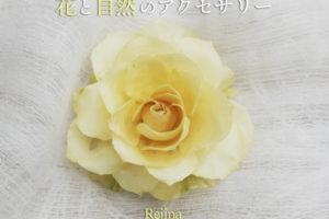 レンタルギャラリー企画:Rejina『花と自然のアクセサリー』の案内はがき
