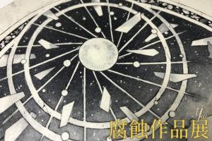 銅版画家 YUI『腐蝕作品展』