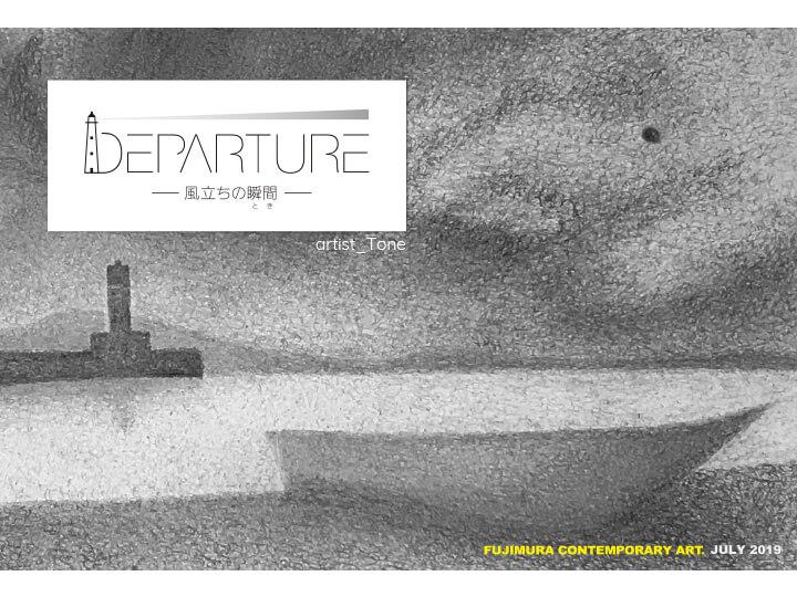 「DEPARTURE 風立ちの瞬間」の企画展案内はがき
