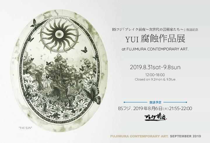 銅版画家 YUI『腐蝕作品展』のハガキ