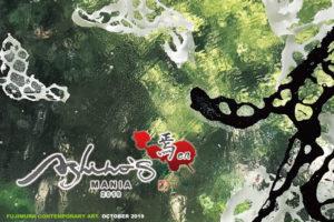 Ashino's MANIA 第6弾『焉 -en-』展の企画展案内はがき写真