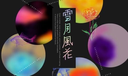 森下善行グラフィックアート展『雪月風花』の画像