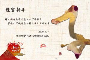 2020年フジムラコンテンポラリーアートの年賀状