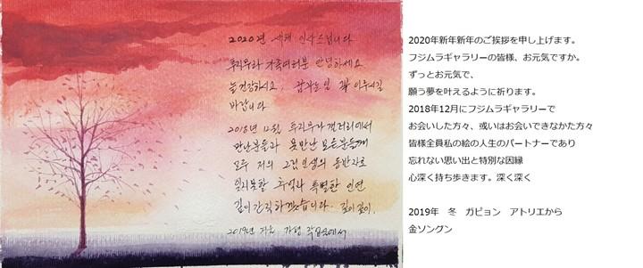 フジムラコンテンポラリーアート年賀作品「キム・ソングン」