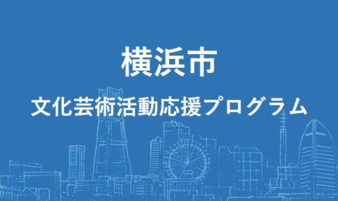 横浜市文化芸術活動応援プログラムのバナー