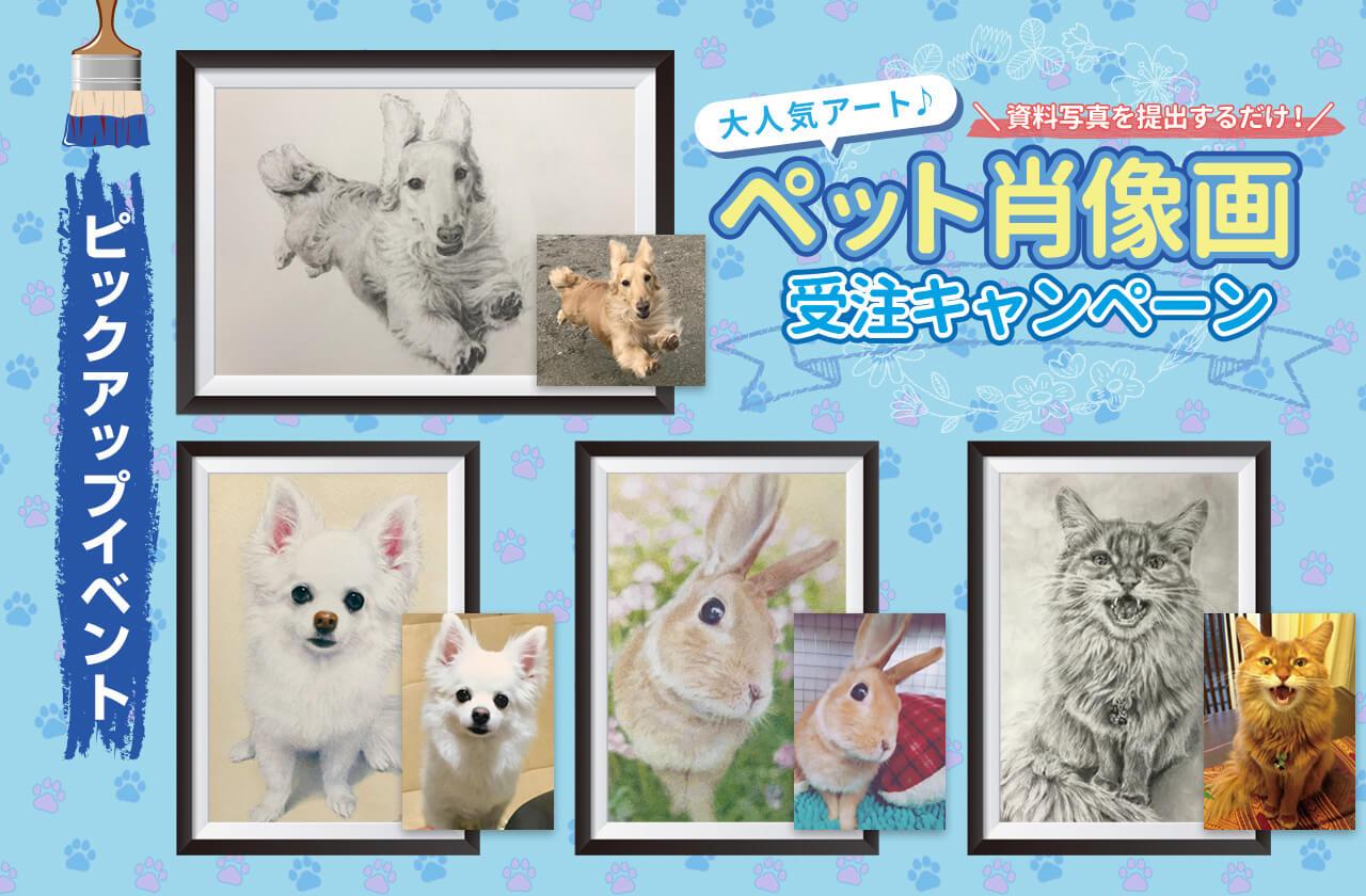 ペット肖像画受注キャンペーンのバナー