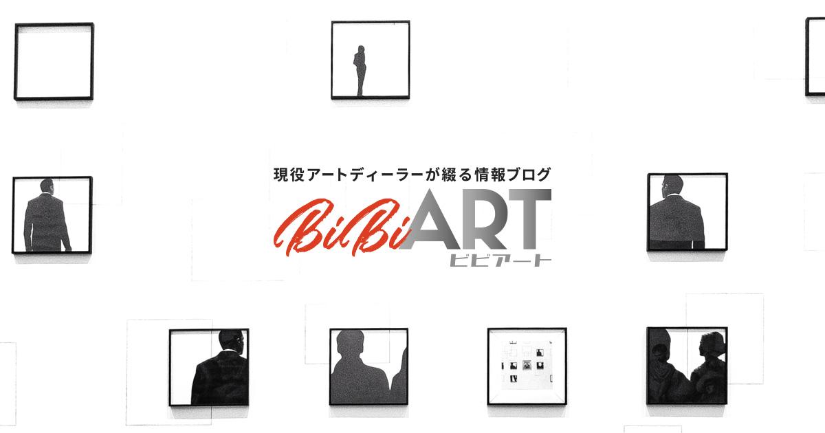 アート情報ブログ「ビビアート」の画像