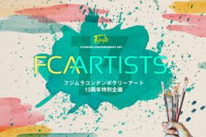 フジムラコンテンポラリーアート所属アーティストによる特別企画展「FCA ARTISTS.』バナー