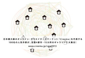 Creema Gallery's Week